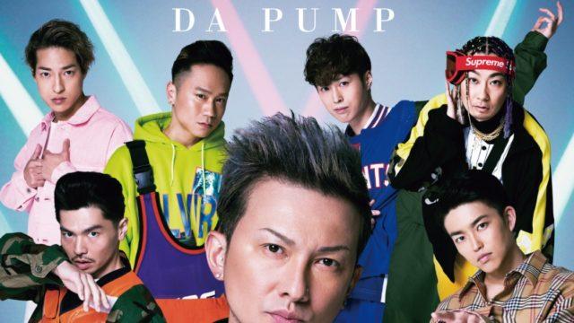 DA PUMP,レコ大,予想,2018