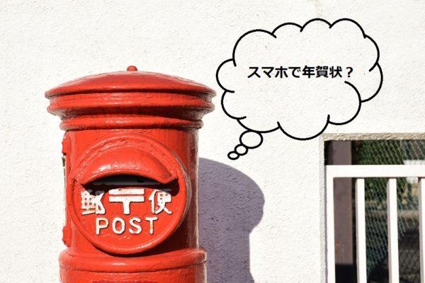 年賀状じまい,スマホ,送る,LINE,オンライン,一番簡単