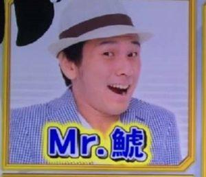 Mr.シャチホコ,芸名,由来,ミスチル愛