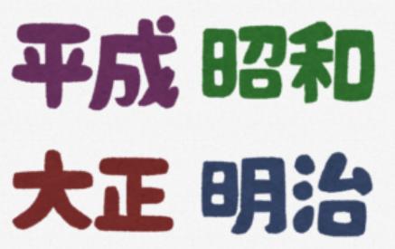 新年号,誰が決める,平成,昭和,違い