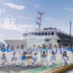 船上劇場【STU48号】造船所や母港の場所はどこ?瀬戸内海の寄港先は?