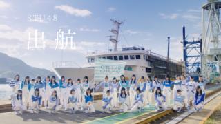 船上,劇場,STU48,場所,どこ,瀬戸内,7県,港