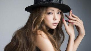 安室奈美恵,未来,本気,刺激のない,隠居生活,無理
