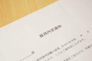 円満,内定辞退,コツ,手紙,例文,書き方,封筒